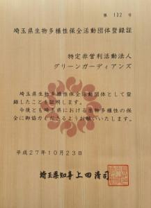 埼玉県生物多様性保全活動団体