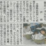 GG0719TOKYOnewspapaer